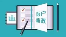 杭州落户政策2017