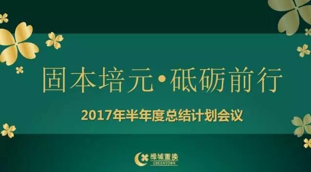 固本培元,砥砺前行丨绿城置换2017半年度总结计划会议圆满召开