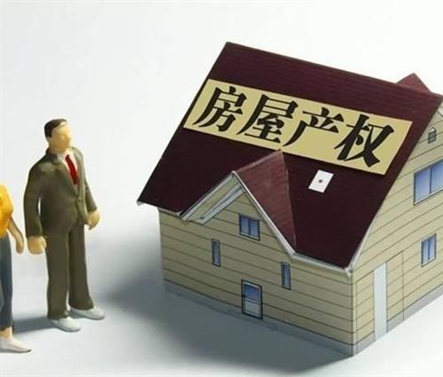 一锤定音!70年后房屋产权到期怎么办?答案来了!