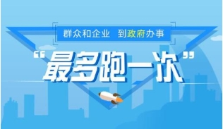 """浙江实现""""最多跑一次""""事项全覆盖 改革满意率达94.7%"""