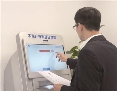 """杭州在全国率先推出 不动产抵押登记""""全程网办"""""""