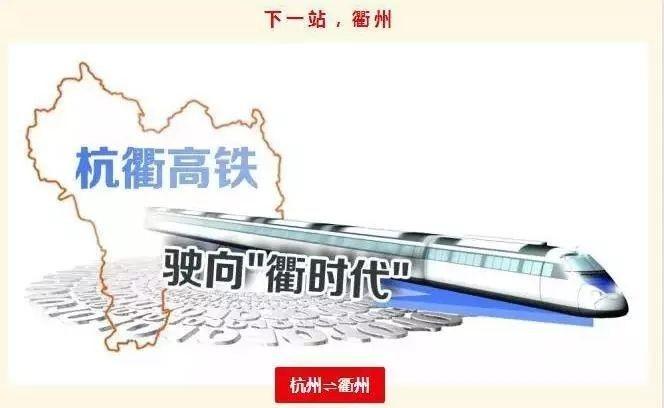 杭衢铁路建德段预计4月开工 建德新增19个政府重点投资项目