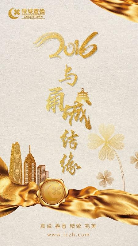 宁波分公司三周年|品质如一,与甬城共美好