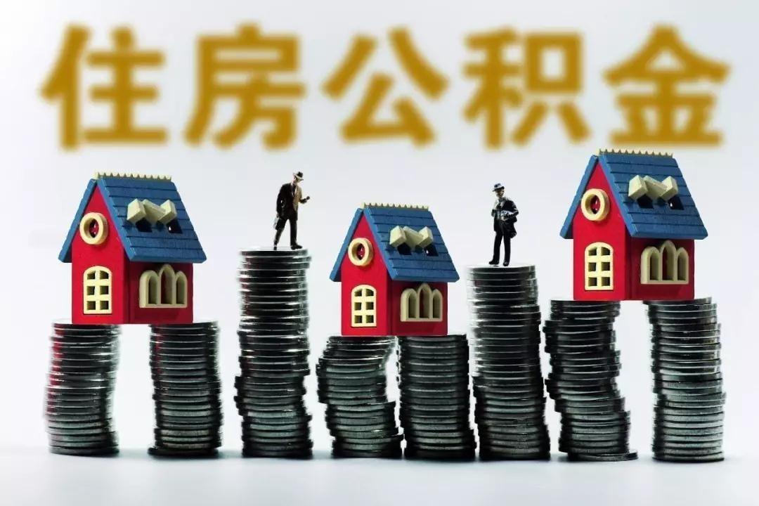 杭州:7月1日起,你的公积金缴存额将有变化!快查这次调多少?