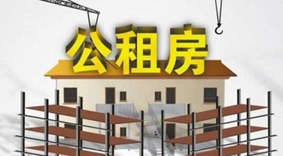 杭州市本级公租房收入标准放宽 货币补贴发给申请人