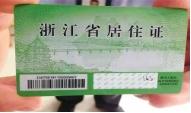 """杭州引进人才居住证办理改革 """"小绿本""""变IC卡 线上办理邮寄送达 明天起实施"""