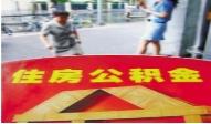杭州住房公积金服务提质增效 更高水平保障职工住有所居