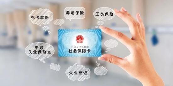 好消息!社保卡将新增这几大功能!你肯定用得上!