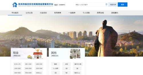 @新临安人,临安租房可以在线上签合同啦,还有……