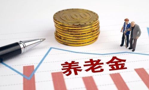 增补15.8亿元 杭州退休人员补付金额 7月底已发放
