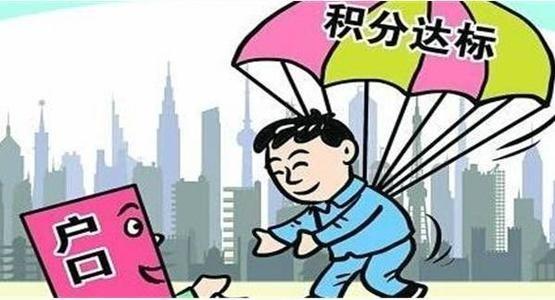 杭州积分落户政策有变化:受理时间变了 就业、居住年限分值提高