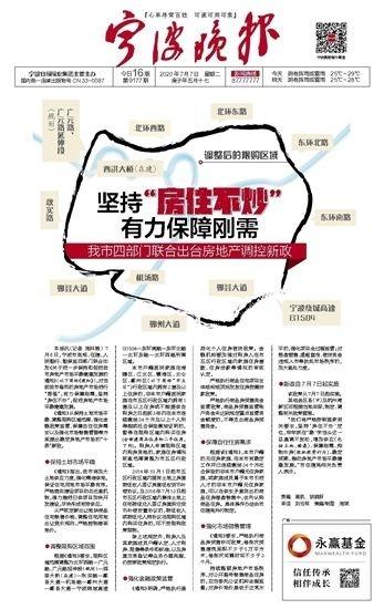 """坚持""""房住不炒"""" 有力保障刚需!宁波四部门联合出台房地产调控新政"""
