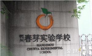 学区房封面图