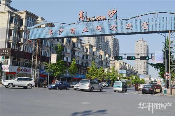 高沙商业街