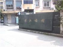 江干龙湖滟澜山42490.75元/平米