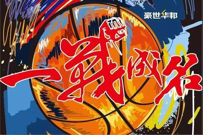 """豪世华邦""""一战成名""""篮球赛,战火已燃、激战正酣!"""
