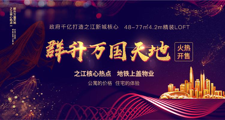 杭州最新新盘信息
