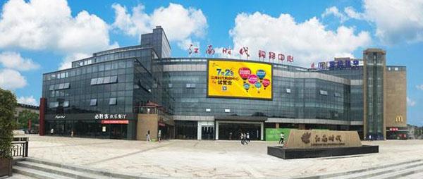 余杭江南时代购物中心