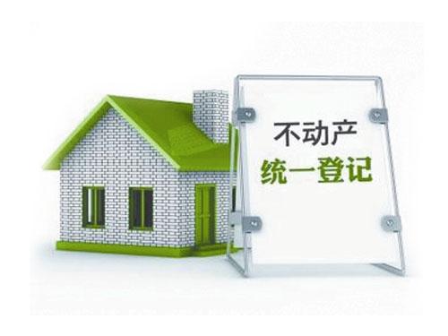 5月30日起杭州房屋交易与登记分离 不动产统一登记全面实施